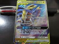 Pokemon card SM10a 032/054 Garchomp & Giratina GX RR GG End Japanese