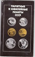 1990 RARE Commemorative and jubilee coins of the USSR Catalog Russian book