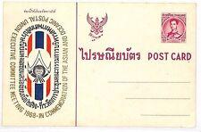 Vv69 1960s Thailand Postal Stationery Card *Asian Postal Union*{samwells-covers}