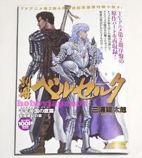 BERSERK official Japanese Language Manga Booklet Kentaro Kentarou Miura guts