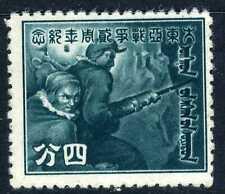 CHINA Stamp 1943. Mongolian 4 Cent 大東亞戰爭貳周年紀念 蒙文 民国三十二年十二月八日