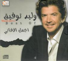 Walid Tawfic: Abouki Meen, Dogou el Tabl, Tigi Neqsem el Qamar Classic Arabic CD