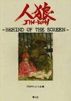 Jin-Roh The Wolf Brigade Art Book Behind of the Screen Anime Mamoru Oshii