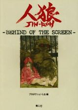 Jin-Roh The Wolf Brigade Art Book Behind of the Screen Anime Mamoru Oshii
