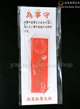 Japan Life Success Amulet Inari Shrine Omamori Own Success Fushimi Kyoto Fox