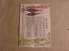 ORIGINAL WWII JAPANESE DROPPED LEAFLET - BORNEO