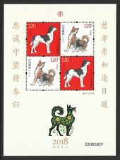 P.R. OF CHINA 2018-1 ZODIAC YEAR OF DOG GIFT SOUVENIR SHEET OF 4 STAMPS IN MINT