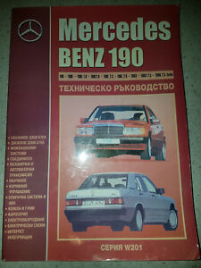 GENUINE WORKSHOP MANUAL MERCEDES BENZ 190 (RUSSIAN TEXT)