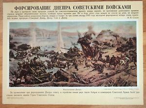 1952 Russian Propaganda Military PATRIOTIC WW2 POSTER DNIEPER RIVER BATTLE