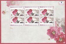 [MS2136] Peony Flower - 2012 Stamp Souvenir sheet - Sri Lanka, Ceylon