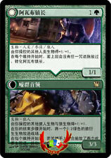MTG INNISTRAD CHINESE MAYOR OF AVABRUCK X1 NM CARD