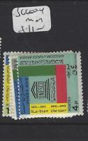 SAUDI ARABIA (P0102B)  UNESCO  SG 650-4   MOG