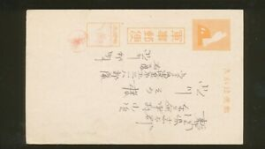 B23 - NORTH CHINA - POSTAL CARD WITH HANDSTAMPS