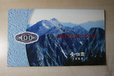 PRC China 4th Series 1990 Renminbi RMB Uncut sheet of 4 100 Yuan Note Choice