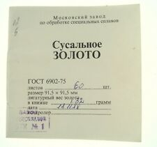 Russian Real Gold 60 Sheets 1.32 Grams For Icon Jewelery Palting 1988 Nr 8828