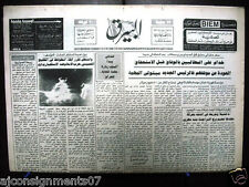Al Bayrak Iranian Air Plane Shot Down USA, 2 Israeli Bodies Arabic Newspaper 80s