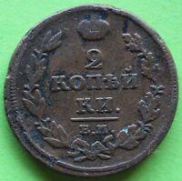 RUSSIE 2 KOPECK 1811