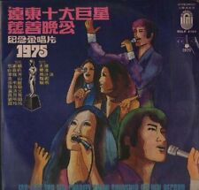 "Taiwan Feng Fei Fei Betty Chung 凤飞飞 钟玲玲 Compil '75 G/F Chinese 2x LP 12"" CLP3458"