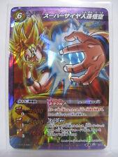 Dragon Ball Miracle Battle Carddass DB07-84 MR WB Son Goku White Box version