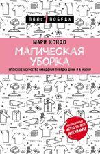Мари Кондо « Магическая уборка. Японское икусство ..» Russisch