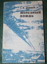 Book KRINOV IRON RAIN Sikhote-Alin Meteorites Asteroids Comet In Russian 1981