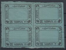 F-EX6341 TURKEY OTTOMAN EMPIRE REVENUE STAMPS WATER BLOCK.