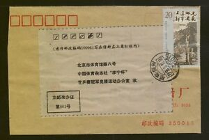 CHINA 1990's FOUR COMMERCIAL COVERS DOMESTIC USAGE & TO NEW MEXICO USA