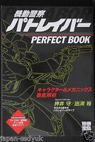 JAPAN Patlabor PERFECT BOOK Character Mechanics
