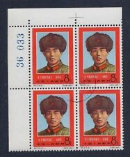 CN16 China P.R. 930 block with sheet no, CTO NH OG,1967, Liu Ying Chun