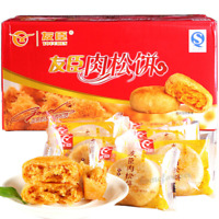 1000g Youchen Meat Floss Cakes Chinese Specialty Snack Food 友臣肉松饼中国特产早餐点心食品面包