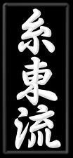 Karate Shito Ryu kanji Black IRON ON PATCH Aufnäher Parche brodé patche toppa