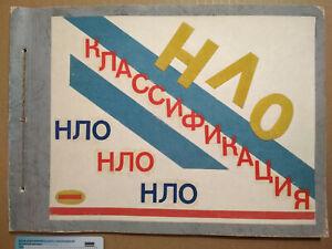UFOs Classification Guide -  USSR Documentary Drawing Album description - 1986