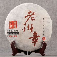 Premium Ripe Puerh Tea Lao Ban Zhang Ecological Ancient Tree Tea Golden Bud 357g