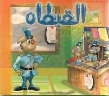 Al Kuptaan (The Captain) Children Proper Arabic Story Movie Film Cartoon VCD DVD