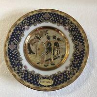 "Vintage Chokin 24Kt Gold Edged Engraved 6"" Plate Collector Japan - Rare Pattern"