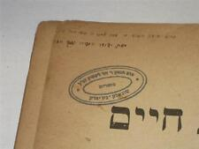 1912 Vilna TOSFOT CHAIM on Shulchan Aruch Even Haezer STAMP RABBI DOVID LIFSHITZ