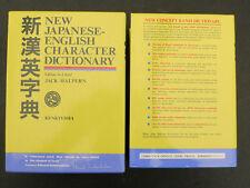 HALPERN New Japanese-English Character Dictionary