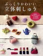 Kawaii Stumpwork Embroidery Designs Vol 2 - Japanese Craft Book
