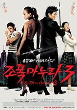 "KOREAN MOVIE ""My Wife Is a Gangster 3"" DVD/ENG SUBTITLE/REGION 3/ KOREAN FILM"