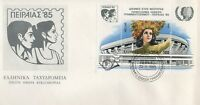 GREECE GREEK HELLAS 1985 FIRST DAY COVER FDC