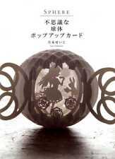 3D Paper Cutting Sphear by Seiji Tsukimoto - Japanese Kirigami Craft Book