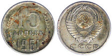 15 KOPEKS 1961 RUSSIA #3093A