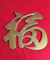 """Vintage Brass Japanese Chinese Asian Symbol Character Wall Hanging 7-1/2""""x7-1/2"""""""