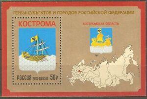 Russia: mint block, Coat of Arms - Kostroma Region, 2015, Mi# Bl-226, MNH