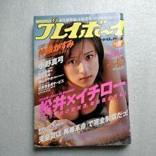 Nakane Kasumi Ono Mayumi Weekly Playboy May 13  2003 No. 19 20