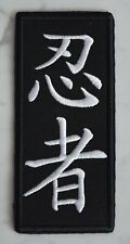 Ninjutsu Shinobi-jutsu Kanji Bl Iron On Patch Aufnäher Parche brodé patche toppa