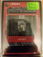 Star Wars CCG Premiere Japanese Wrong Turn NrMint-MINT SWCCG