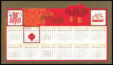 China 2010 2011 賀喜 #5 STICKER 不乾膠 New Year Greeting stamp Special S/S