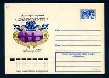 RUSSIA-UNIONE SOVIETICA - 1976 - Int. Post. - Notti biabche a San Pietroburgo. P