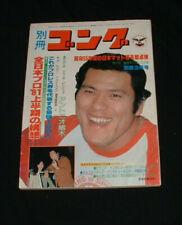 Japan Japanese Wrestling Magazine Ricky Steamboat Dusty Rhodes Harley Race Inoki